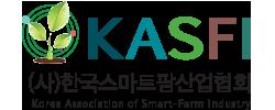 한국스마트팜 산업협회