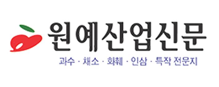 원예산업신문
